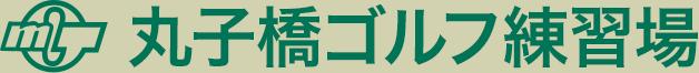 丸子橋ゴルフ練習場